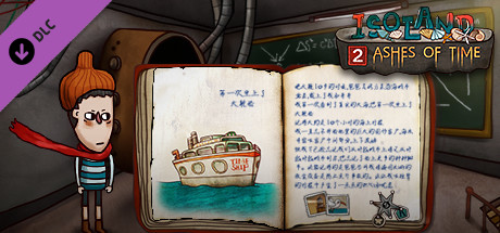 迷失岛2:时间的灰烬 电子书