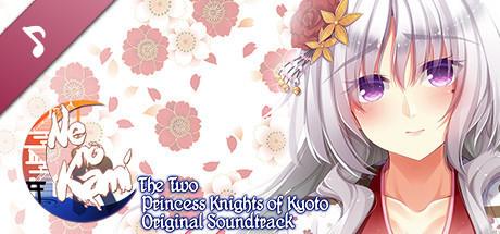 Ne no Kami - The Two Princess Knights of Kyoto Original Soundtrack