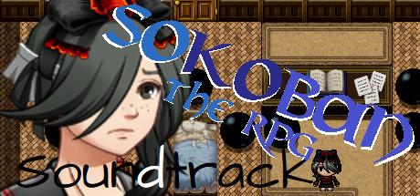 Купить Sokoban: The RPG - Soundtrack
