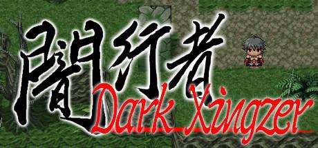 Купить 闇行者 Dark Xingzer