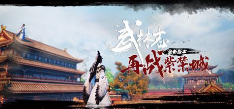武林志(Wushu Chronicles) technical specifications for laptop