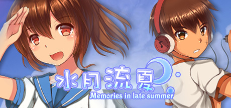 水月流夏 Memories in the Late Summer