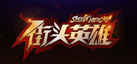 街头英雄 Street Heroes