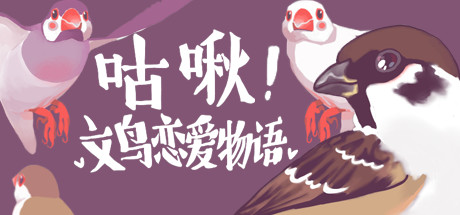 咕啾!文鸟恋爱物语 Love Story of Sparrow