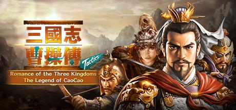Romance of the Three Kingdoms: Legend of CaoCao(Tactics)