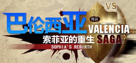 巴伦西亚传说:索菲亚的重生 Valencia Saga:Sophia's rebirth