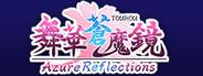 Azure Reflections / 舞華蒼魔鏡