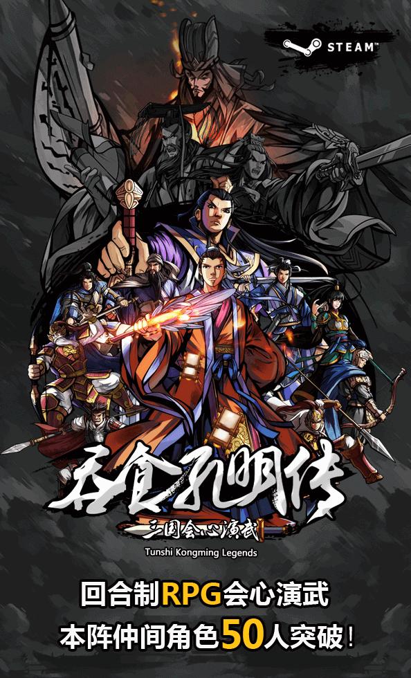 【简中】吞食孔明传 Tunshi Kongming Legends - 第3张  | OGS游戏屋
