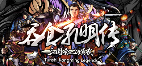 吞食孔明传 Tunshi Kongming Legends