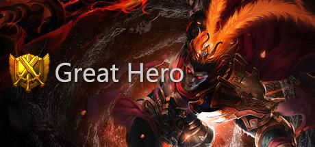 王者英雄 The Great Hero