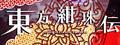東方紺珠伝 ~ Legacy of Lunatic Kingdom.-game