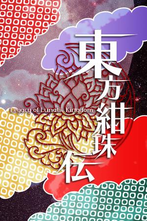 Touhou Kanjuden ~ Legacy of Lunatic Kingdom. poster image on Steam Backlog