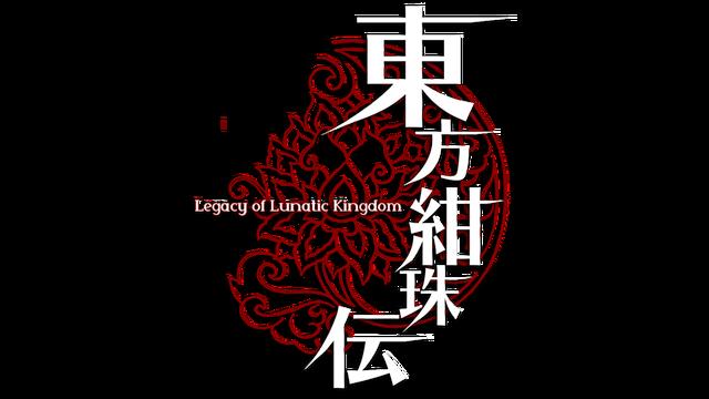 Touhou Kanjuden ~ Legacy of Lunatic Kingdom. logo