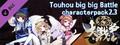 东方大战争 ~ Touhou Big Big Battle - Character Pack 2.3-dlc