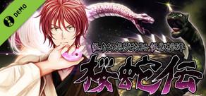 怪奇幻想夢物語 怪獣綺譚 桜蛇伝 Demo