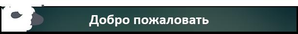 welcome_ru.png?t=1543235862
