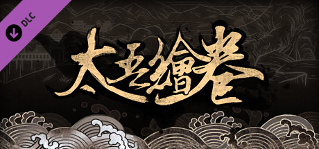 Scroll Of Taiwu - OST