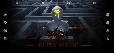 Bliss Maze(极乐迷宫) cover art
