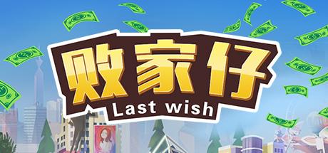 败家仔 Last Wish
