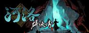 河洛群俠傳 (Ho Tu Lo Shu : The Books of Dragon)