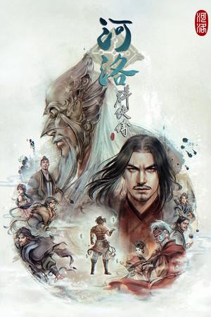 河洛群俠傳 (Ho Tu Lo Shu : The Books of Dragon) poster image on Steam Backlog