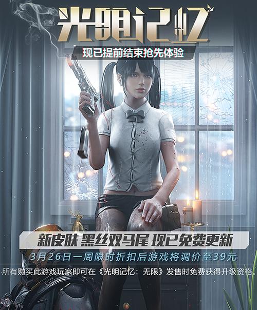 光明记忆-更新V20201130-(官中)插图5