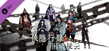 Wuxia archive - Crisis escape Original Soundtrack