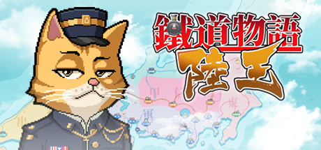 铁道物语:陆王(railway Saga Land King) On Steam