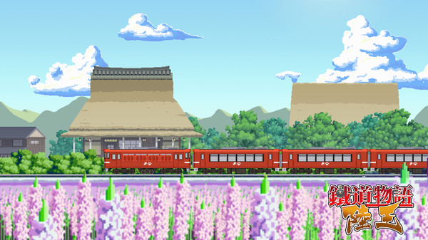铁道物语:陆王(Railway Saga:Land King)