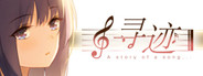 寻迹-A story of a song-
