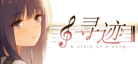 寻迹 -A story of a song-