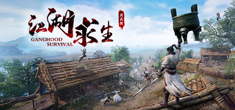 江湖求生 Ganghood Survival on Steam