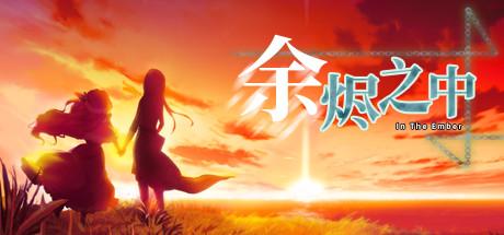 In The Ember 余烬之中 cover art
