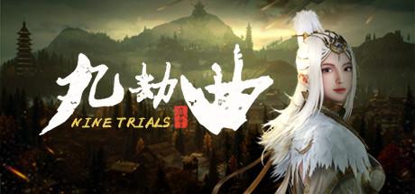 九劫曲:诅咒之地 NINE TRIALS