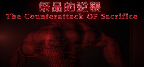 祭品的逆襲 The Counterattack Of Sacrifice