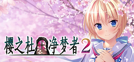 樱之杜†净梦者 2 Sakura no Mori † Dreamers 2