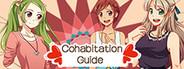 同居指南   Cohabitation Guide