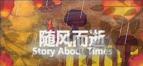 随风而逝/Story About Times cover art