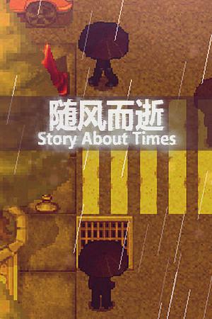随风而逝/Story About Times poster image on Steam Backlog