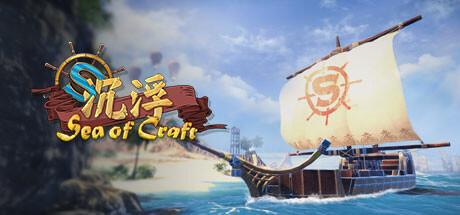 Купить 沉浮 Sea of Craft