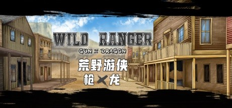 Wild Ranger: Gun X Dragon