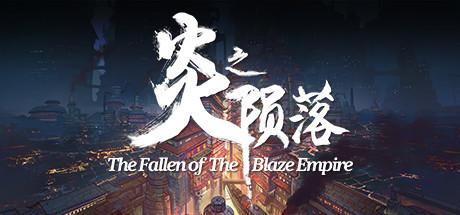炎之陨落 The Fallen of The Blaze Empire