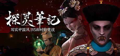 探灵笔记/拾遗记-1V5(Notes of Soul) on Steam Backlog