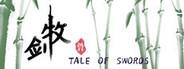 牧剑(Tale Of Swords)