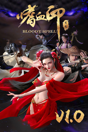 嗜血印 Bloody Spell poster image on Steam Backlog