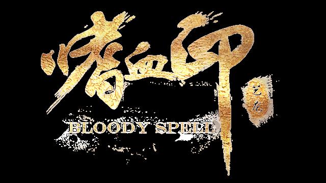 嗜血印 Bloody Spell - Steam Backlog
