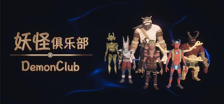 妖怪俱乐部 Demon Club