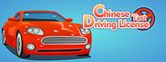 东方驾考模拟器 Chinese Driving License Test