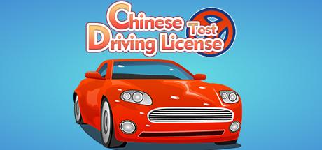 东方驾考模拟器|Chinese Driving License Test cover art