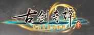 古剑奇谭三(Gujian3)